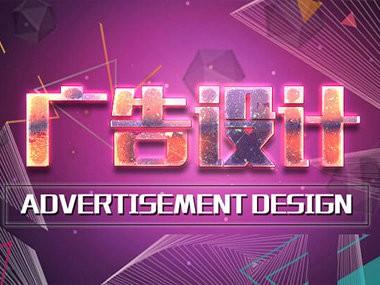 高级平面广告设计班